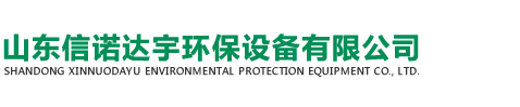山东信诺达宇环保设备有限公司